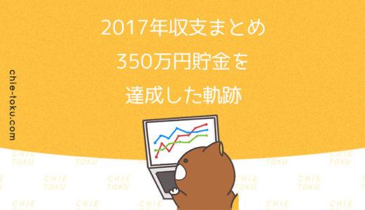 2017年1年間の収支まとめ|年間350万円貯金を達成した軌跡