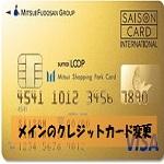 クレジットカードを変更!セゾンカードに集約して家計をやりくり