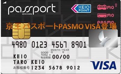 京王ユーザ必見!京王パスポートPASMO VISAが登場!