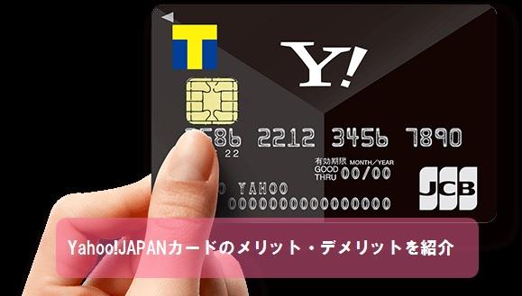 Yahoo!JAPANカードのメリット、デメリットを紹介