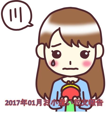 2017年01月ナナミライ個人お小遣い収支報告