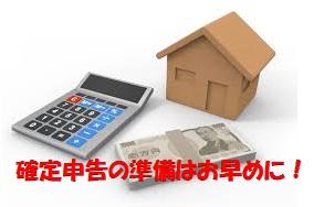 確定申告に向けて住宅ローン控除の必要書類を準備