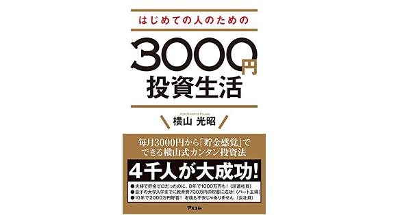 【書評】はじめての人のための3000円投資生活