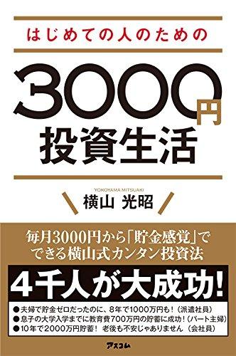 「はじめての人のための3000円投資生活」を実践してみた