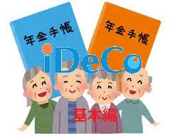 iDeco(個人型確定拠出年金)をはじめよう-基本編-