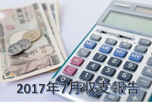 【収支報告】2017年07月夫婦家計簿。貯蓄率50%超えました!