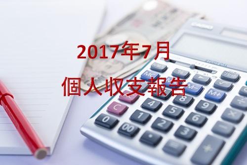 【収支報告】2017年07月個人家計簿。賞与もあり何とか黒字です
