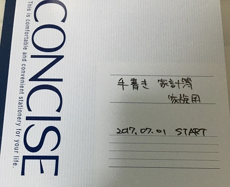 手書き家計簿を開始!消費・浪費・投資の仕訳とカードの使用を整理