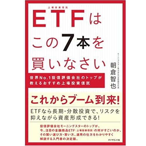 【書評】「ETFはこの7本を買いなさい」は海外ETFをはじめる前に必読しておくべき!