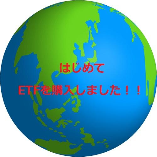 はじめての海外ETF!VTIを購入してみました!