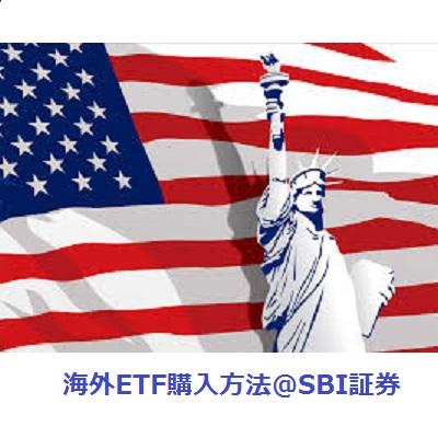 カンタン!SBI証券で海外ETFを購入する方法を図付きで紹介