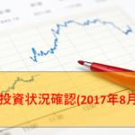 投資状況確認(2017年8月版)