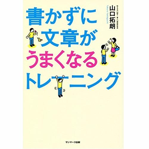 【書評】『書かずに文章がうまくトレーニング』はブロガーにオススメの一冊!