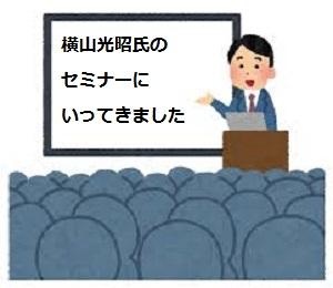 横山光昭氏×マネーフォワードのコラボセミナーにいってきました