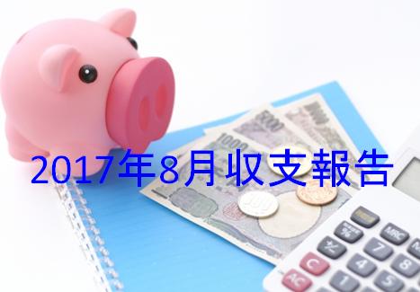 【収支報告】2017年08月夫婦家計簿。投資の割合を増やしました