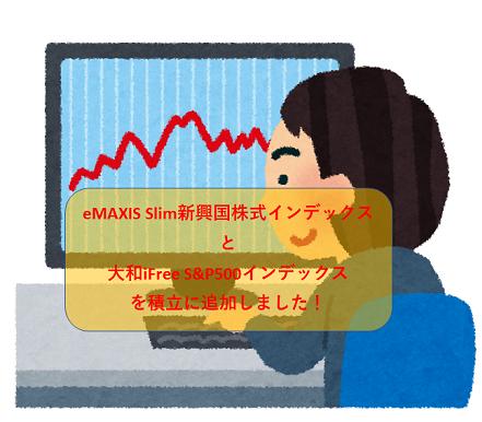 eMAXIS Slim新興国株式インデックスと大和iFree S&P500インデックスを積立に追加