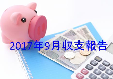 【収支報告】2017年09月夫婦家計簿。なんとか貯蓄率20%超えました