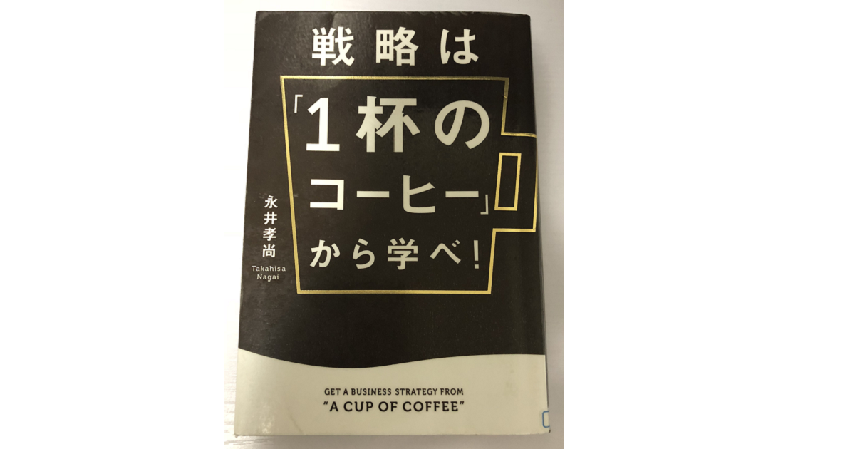 【書評】戦略は「1杯のコーヒー」から学べ!