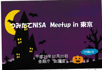初金融庁!つみたてNISA Meetup in 東京(つみップ)の潜入レポート