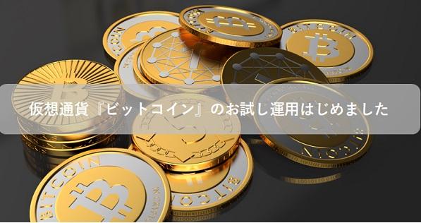 仮想通貨「ビットコイン」のお試し投資運用はじめてみました