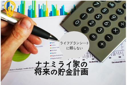 【家計】ライフプランシートに頼らないナナミライ家の将来の貯金計画