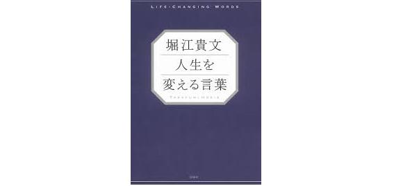 【書評】『堀江貴文 人生を変える言葉』で考え方を見直す