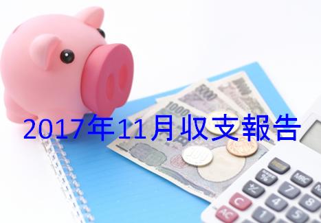 【収支報告】2017年11月夫婦家計簿。貯蓄率15.9%でした。