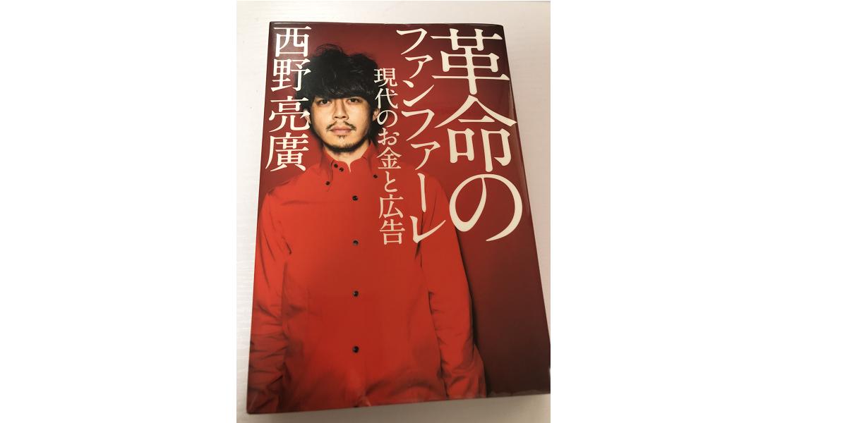 【書評】『革命のファンファーレ』は正に西野亮廣氏の革命だった