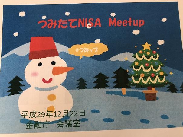 12月22日つみップin東京に参加。つみたてNISA向け商品を紹介