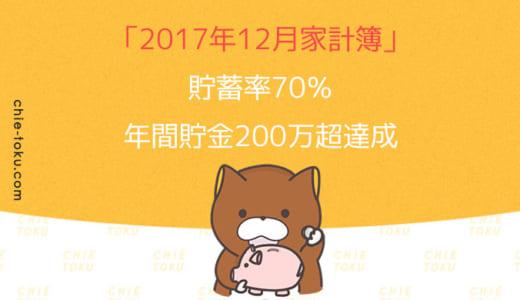 【収支報告】2017年12月夫婦家計簿 貯蓄率70%&年間貯金200万超えを達成!