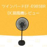 DC扇風機EF-E985BRレビュー