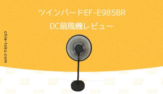 【ツインバードEF-E985BR】1万以上のDC扇風機を購入したらとても快適だった