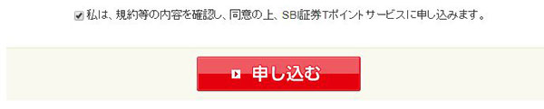 SBI証券Tカード番号登録申し込む