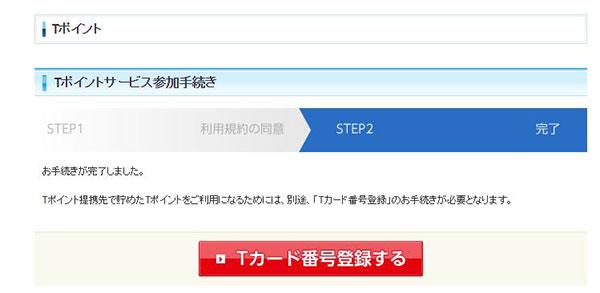 SBI証券Tカード番号登録ボタンクリック