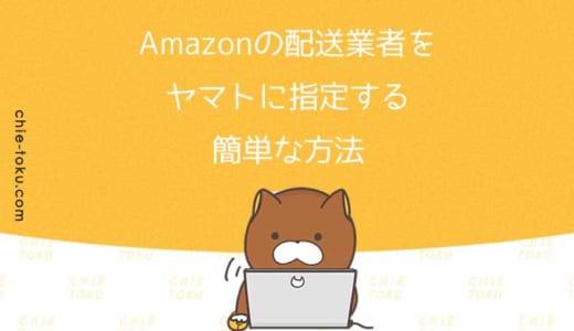 【2020最新】Amazonの配送業者をADPではなくヤマト運輸に指定する簡単な方法