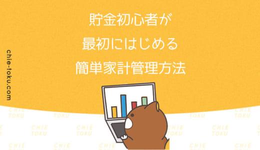 貯金初心者が最初にはじめる簡単家計管理方法