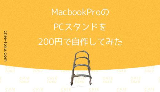 MacbookProのクラムシェル用のPCスタンドを100均商品2つで自作する方法