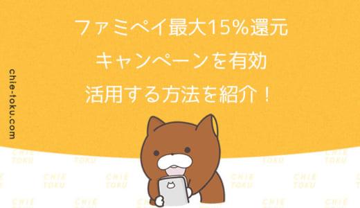 【2019年7月】ファミペイ最大15%還元キャンペーンを利用してギフト券を購入【Famipay】