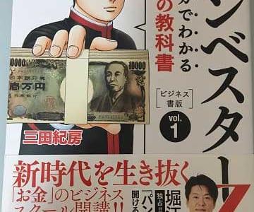 【書評】「マンガでわかるお金の教科書 インベスターZ」は投資スタートに最適!