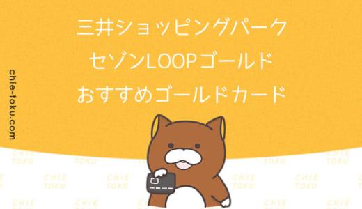 おすすめゴールドカード「三井ショッピングパークカードセゾンLOOPゴールド」