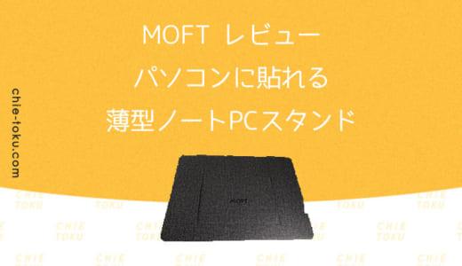 MOFTレビュー|パソコンに貼り付けられる薄型ノートPCスタンド