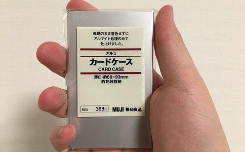 無印良品のカードケースをレビュー。名刺入れに最適
