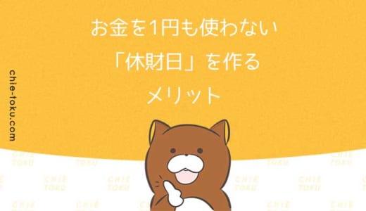 お金を1円も使わない休財日を作るメリットを紹介
