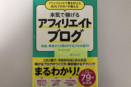 【書評】亀山ルカさんの『本気で稼げるアフィリエイトブログ』は初心者・初級者にオススメの一冊【ルカルカ本】