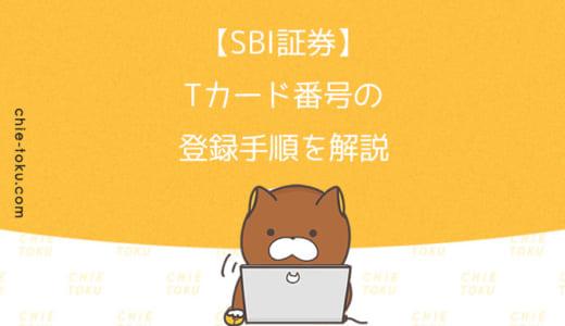 【SBI証券】Tカード番号を登録する手順を図付き解説