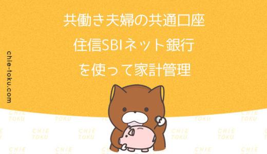 共働き夫婦の共通口座におすすめ|住信SBIネット銀行を使った家計管理