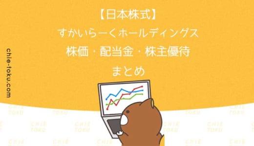 すかいらーくホールディングス(3197)|株価・配当金・株主優待まとめ